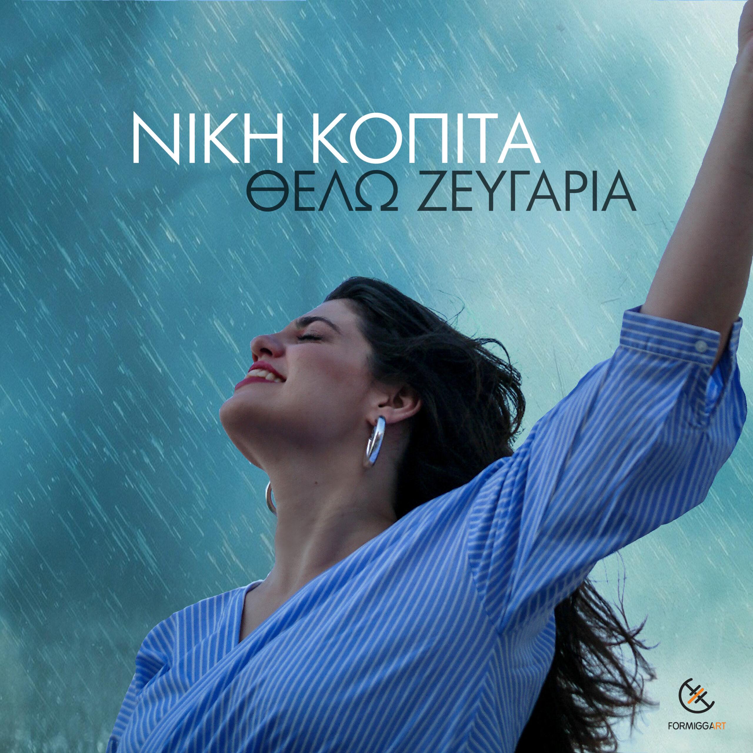 Το τραγούδι της Νίκης Κοπίτα μόλις κυκλοφόρησε! - Αρκαδικά Νέα